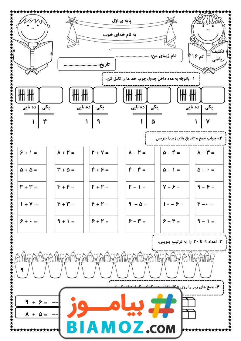 تکلیف تم 16 ریاضی (سری1) — اول دبستان