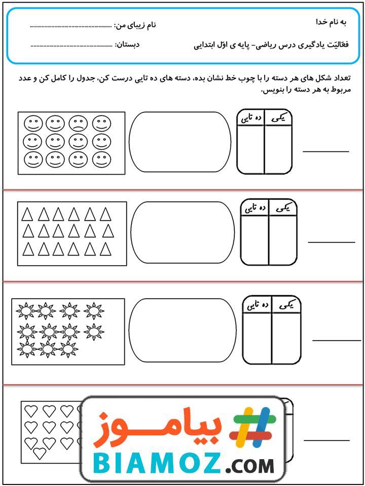 فعالیت تم 16 ریاضی (سری1) — اول دبستان