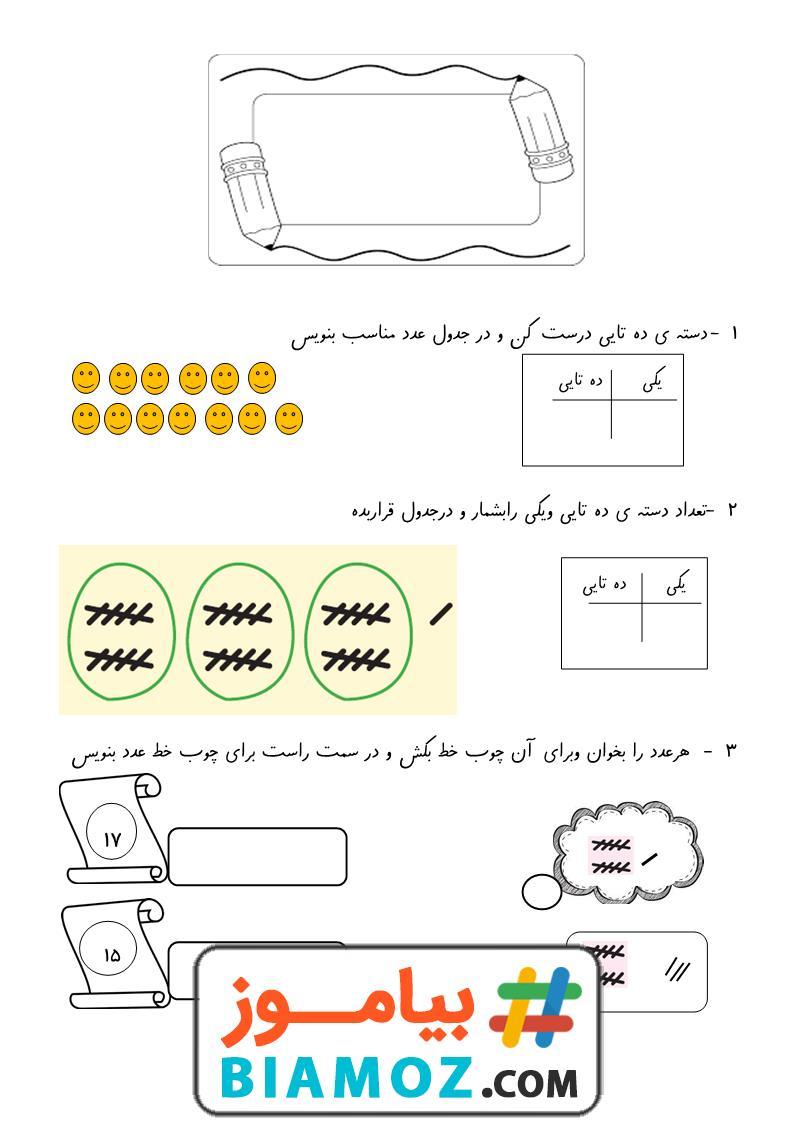 نمونه سوال تم 15 و 16 ریاضی (سری4) — اول دبستان