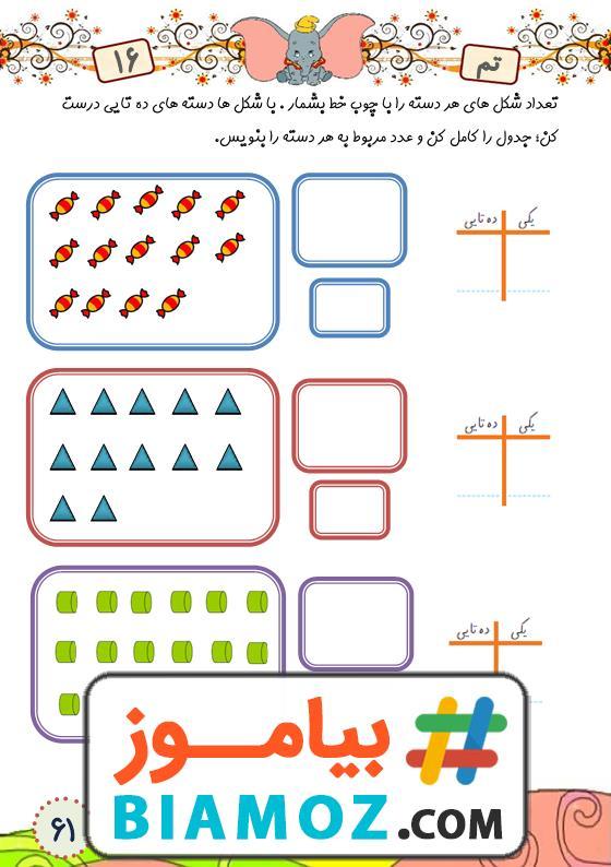 نمونه سوال تم 16 تا 20 ریاضی (سری3) — اول دبستان