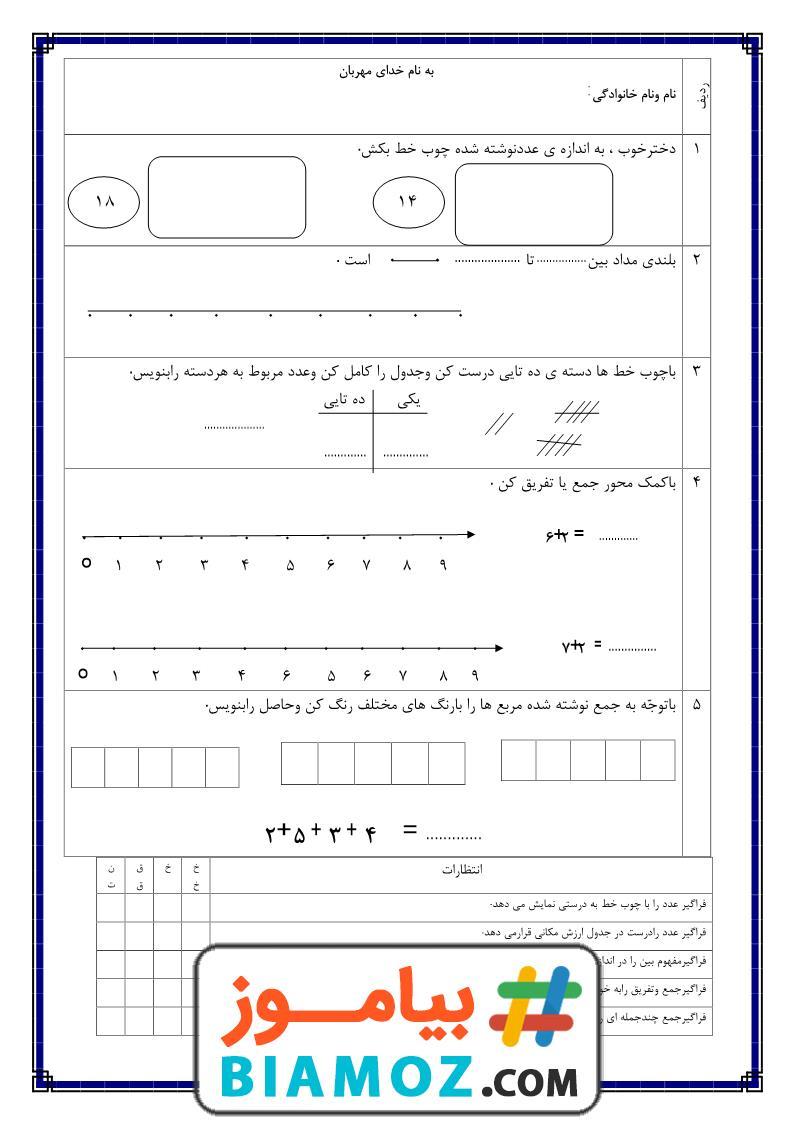 نمونه سوال تم 16 ریاضی (سری2) — اول دبستان