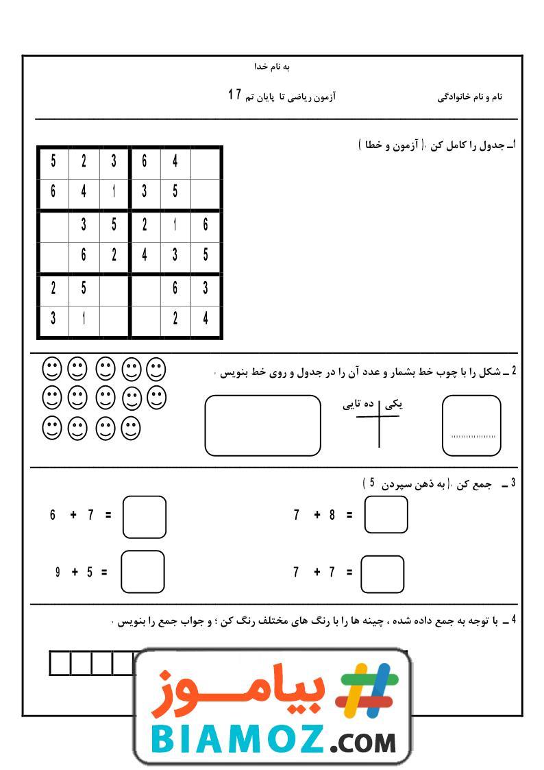 آزمون تم 1 تا 17 ریاضی (سری1) — اول دبستان