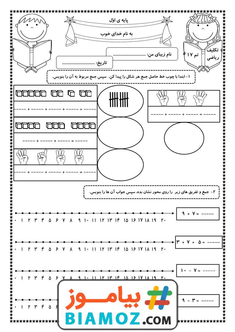 تکلیف تم 17 ریاضی (سری1) — اول دبستان