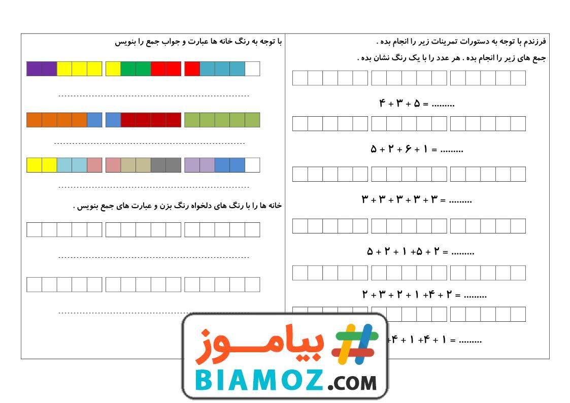 نمونه سوال تم 17 ریاضی (سری1) — اول دبستان