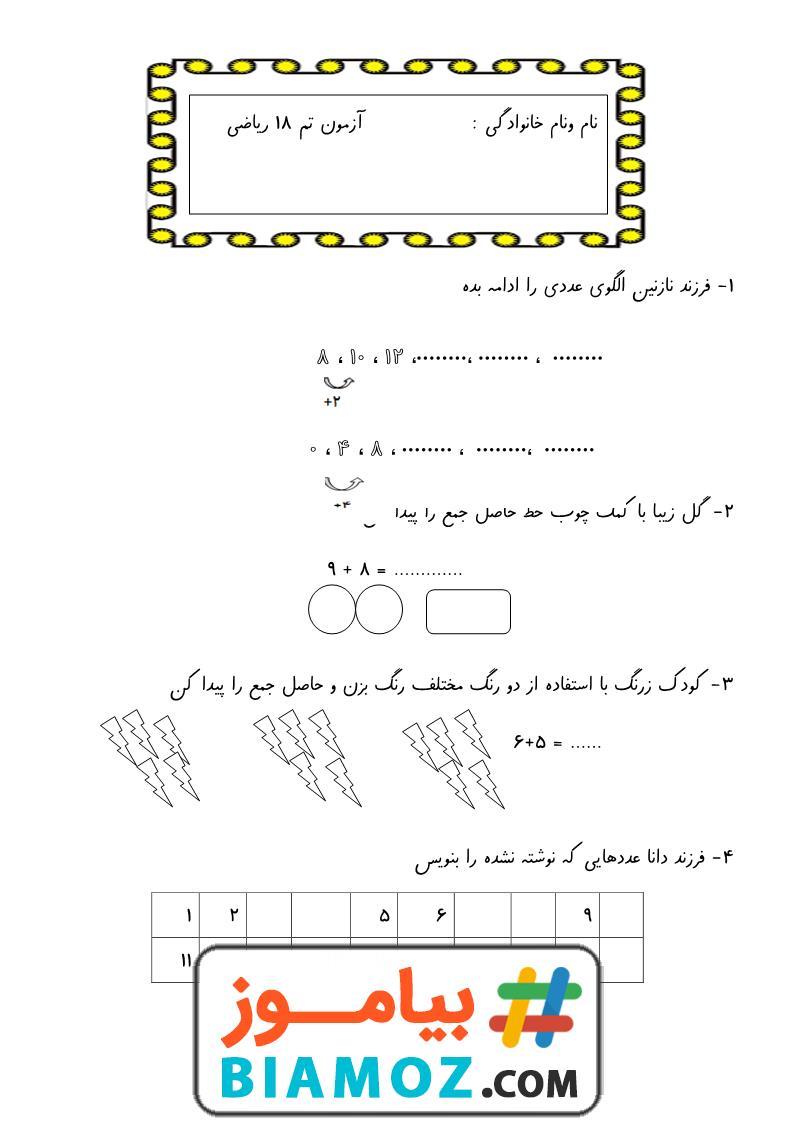 آزمون تم 18 ریاضی (سری1) — اول دبستان