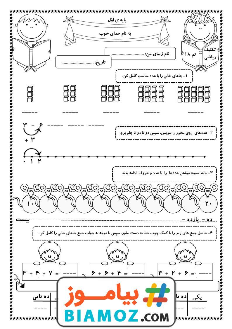 تکلیف تم 18 ریاضی (سری1) — اول دبستان