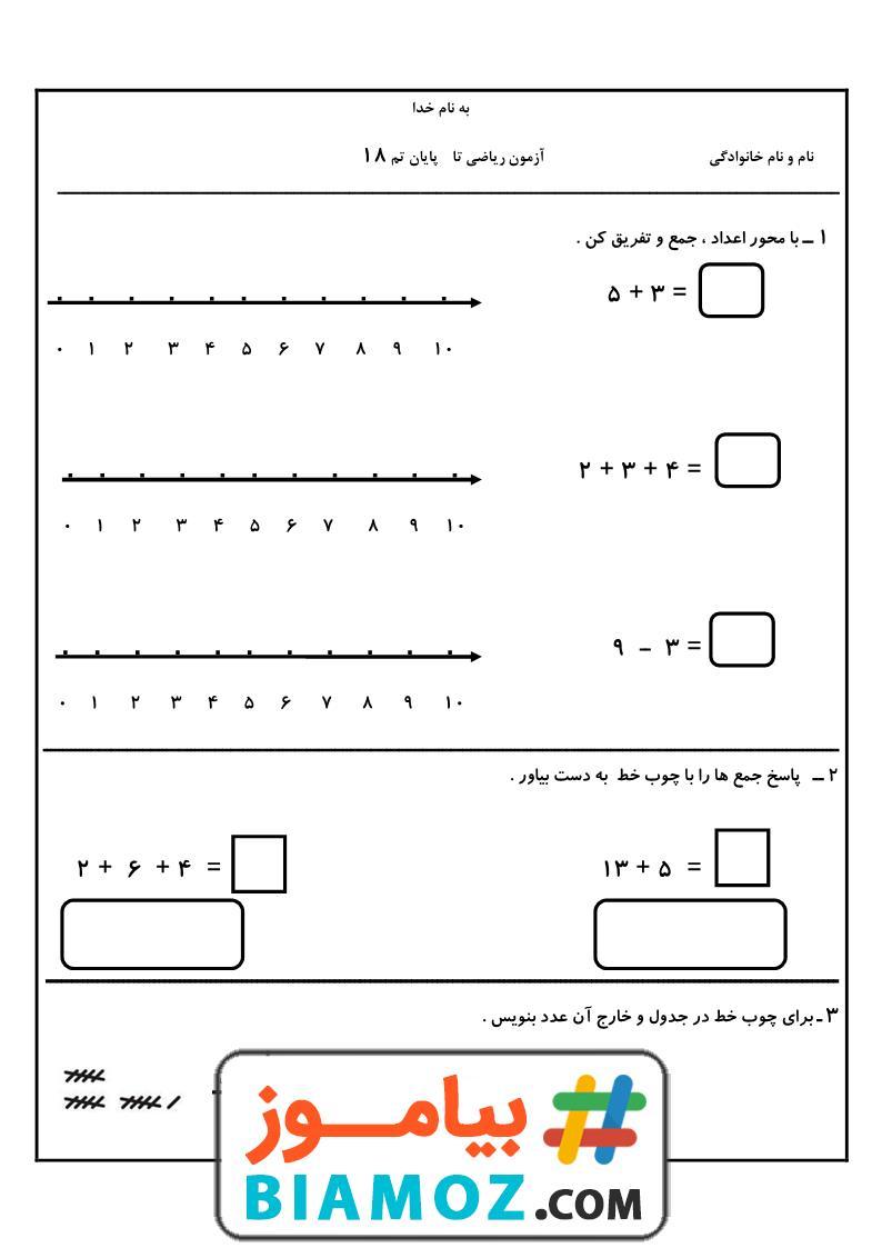 نمونه سوال تم 1 تا 18 ریاضی (سری1) — اول دبستان