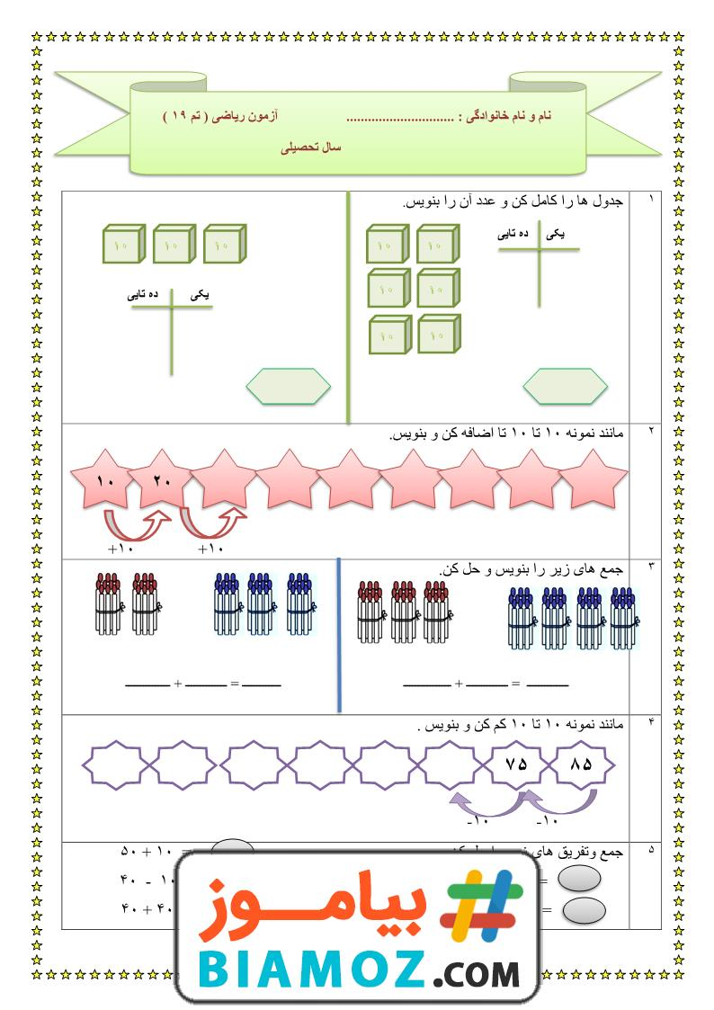 آزمون تم 19 ریاضی (سری1) — اول دبستان