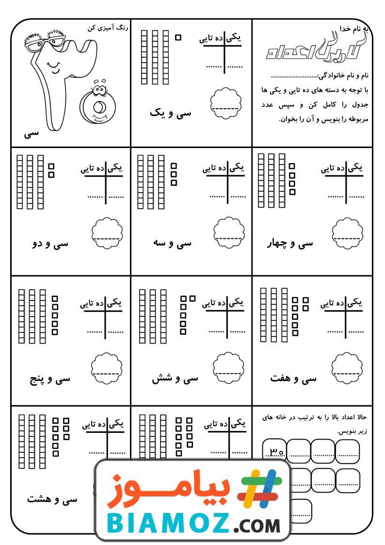 کاربرگ تم 19 ریاضی (سری4) — اول دبستان