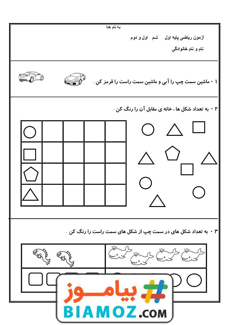 آزمون تم 1 و 2 ریاضی (سری1) — اول دبستان