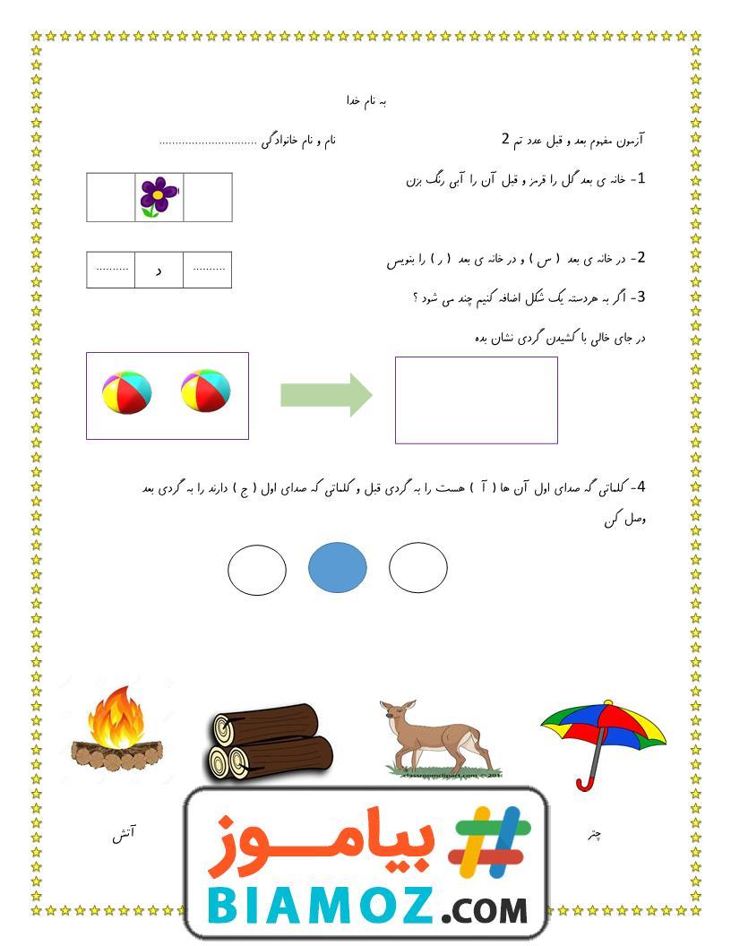 آزمون تم 2 ریاضی (سری1) — اول دبستان