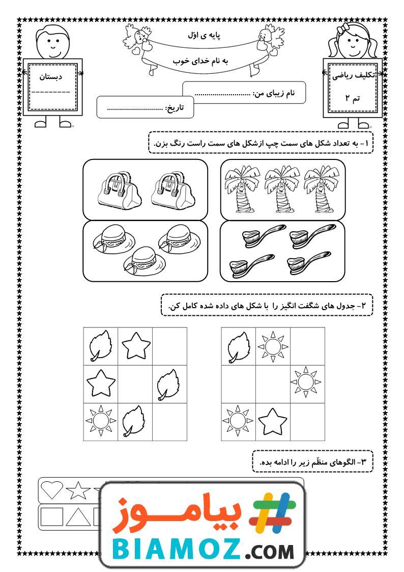 تکلیف تم 2 ریاضی (سری1) — اول دبستان