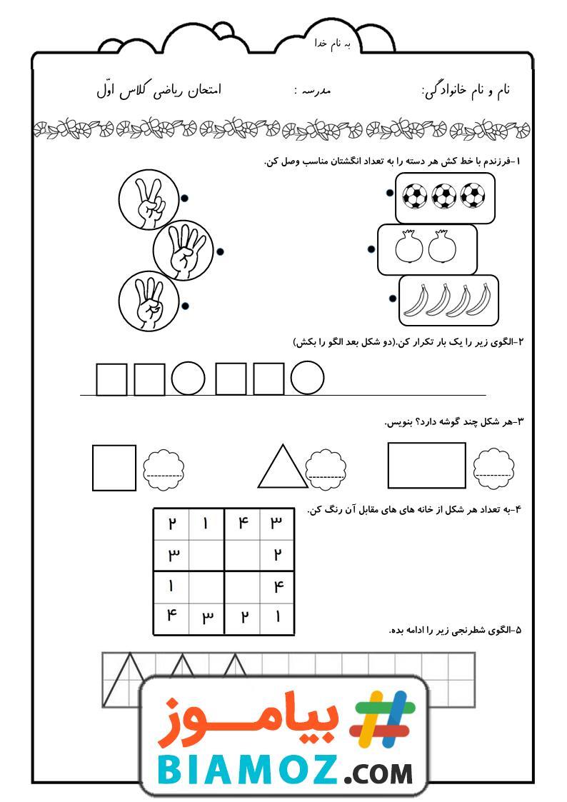 نمونه سوال تم 1 و 2 ریاضی (سری4) — اول دبستان