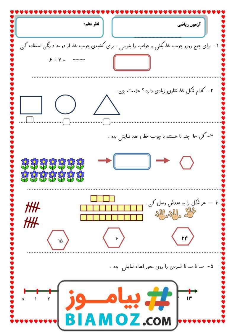 آزمون تم 1 تا 20 ریاضی (سری1) — اول دبستان