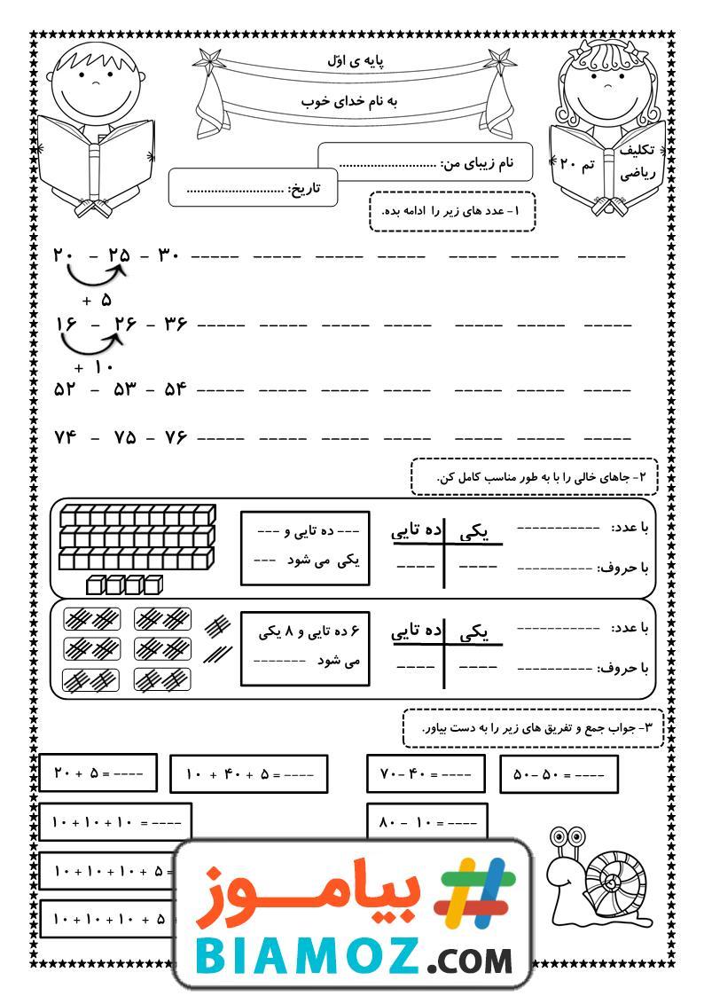 تکلیف تم 20 ریاضی (سری1) — اول دبستان