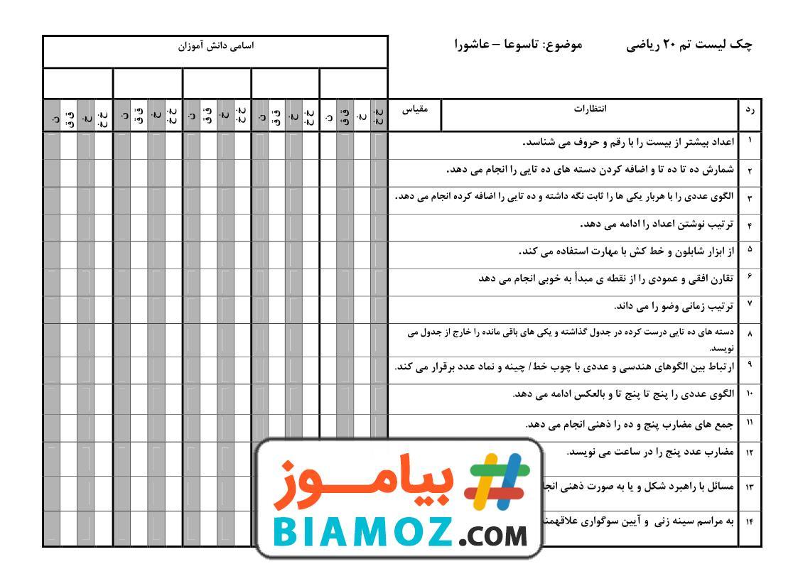 چک لیست تم 20 ریاضی (سری1) — اول دبستان
