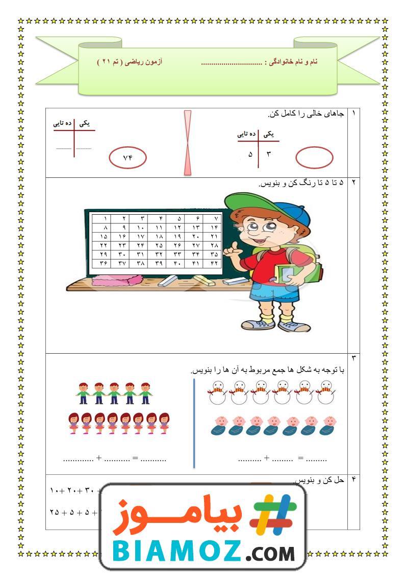 آزمون تم 21 ریاضی (سری1) — اول دبستان