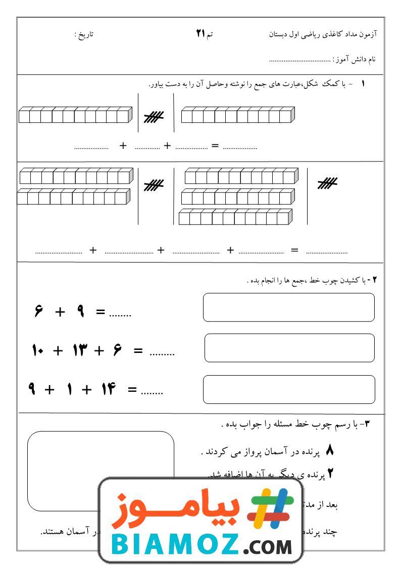 آزمون مداد کاغذی تم 21 ریاضی (سری1) — اول دبستان