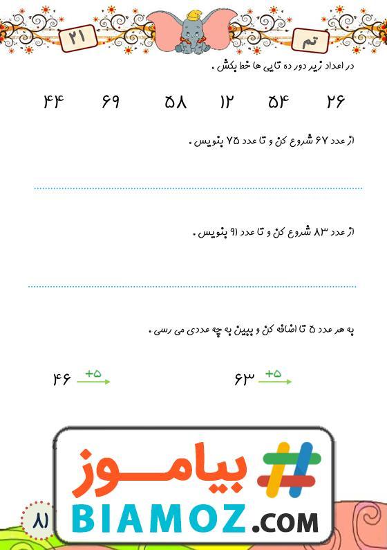 نمونه سوال تم 21 تا 25 ریاضی (سری2) — اول دبستان