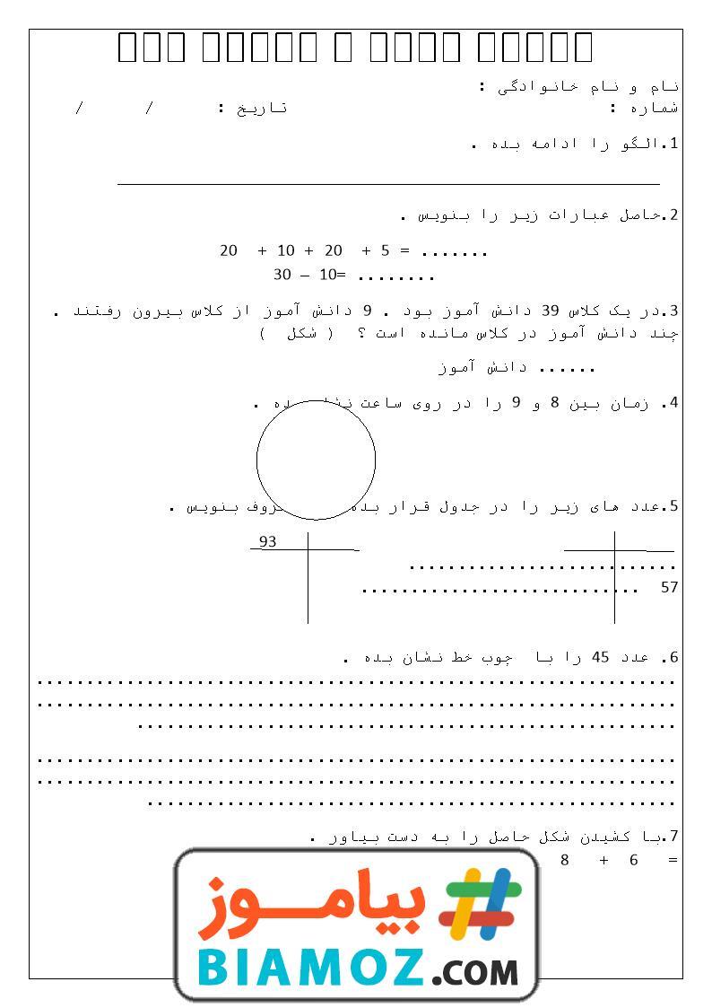 آزمون تم 1 تا 22 ریاضی (سری1) — اول دبستان