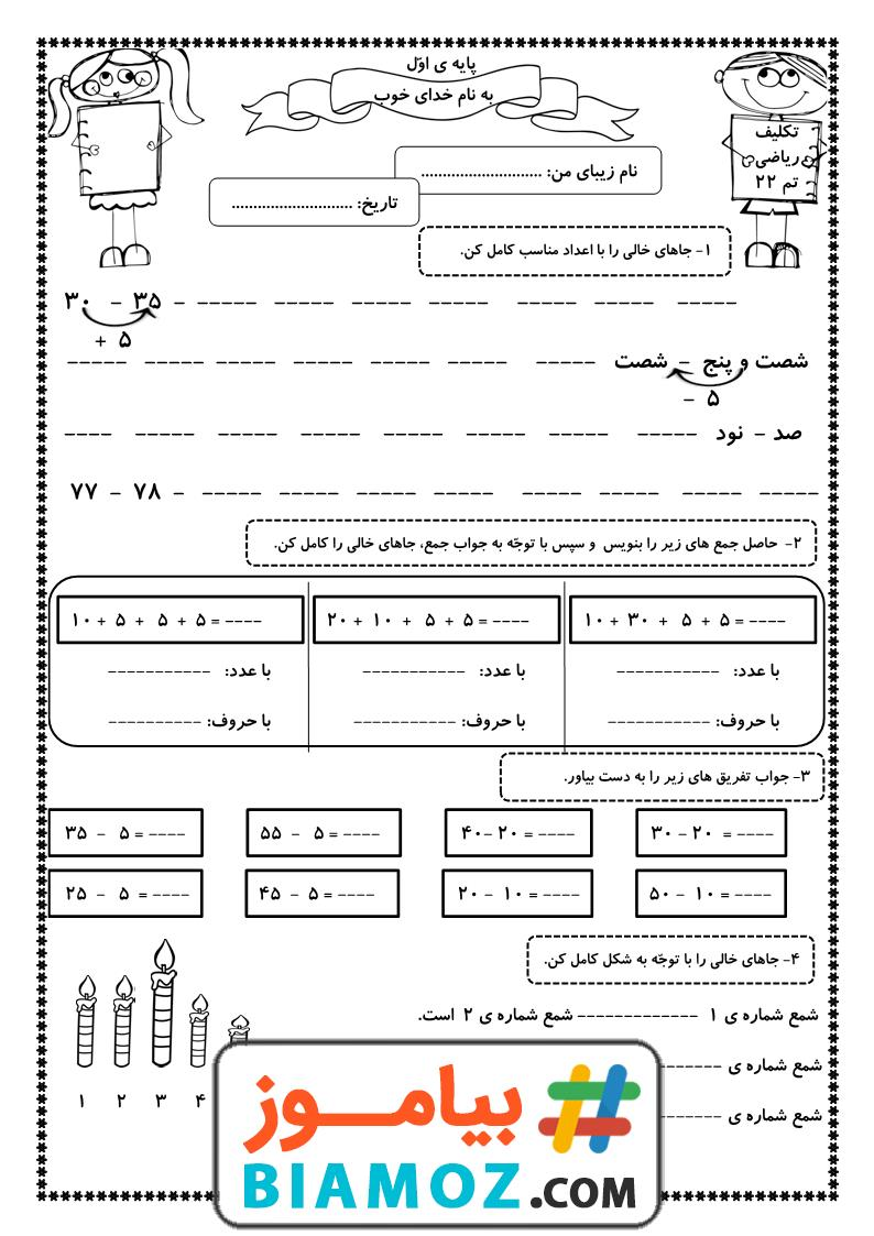 تکلیف تم 22 ریاضی (سری1) — اول دبستان