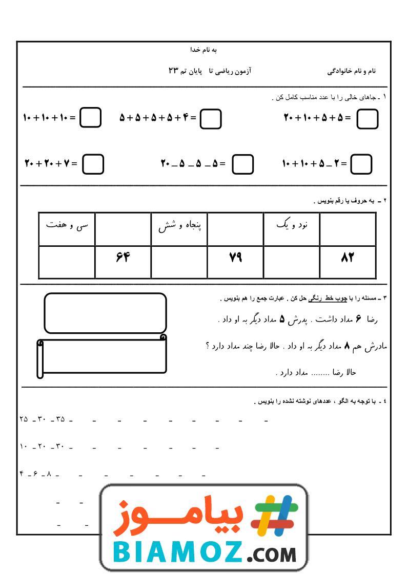 آزمون تم 1 تا 23 ریاضی (سری1) — اول دبستان