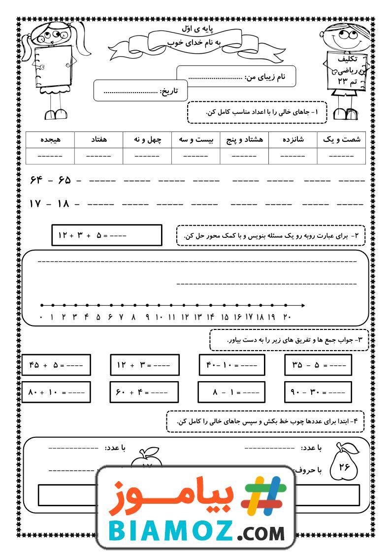 تکلیف تم 23 ریاضی (سری1) — اول دبستان