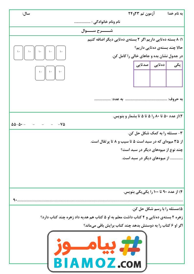 نمونه سوال تم 23 و 24 ریاضی — اول ابتدایی