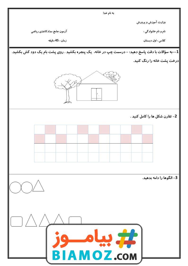 آزمون مداد کاغذی تم 1 تا 25 ریاضی (سری2) — اول دبستان