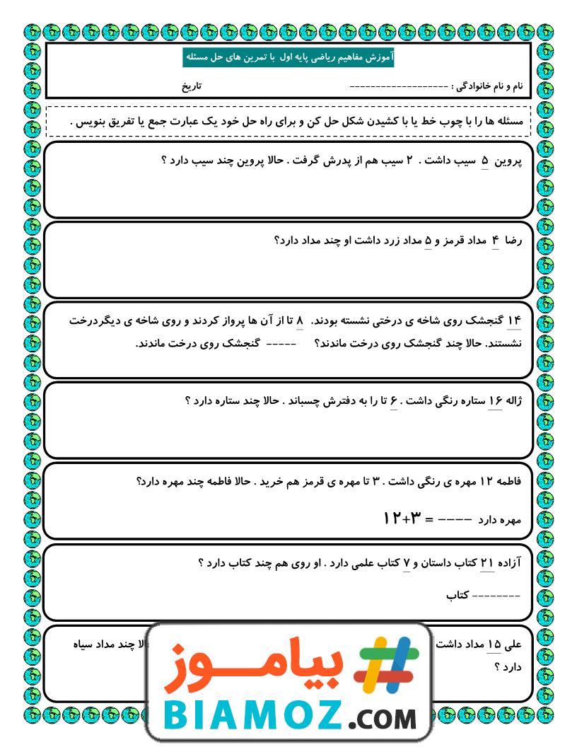 آموزش مفاهیم با تمرین های حل مساله تم 1 تا 25 ریاضی (سری1) — اول دبستان