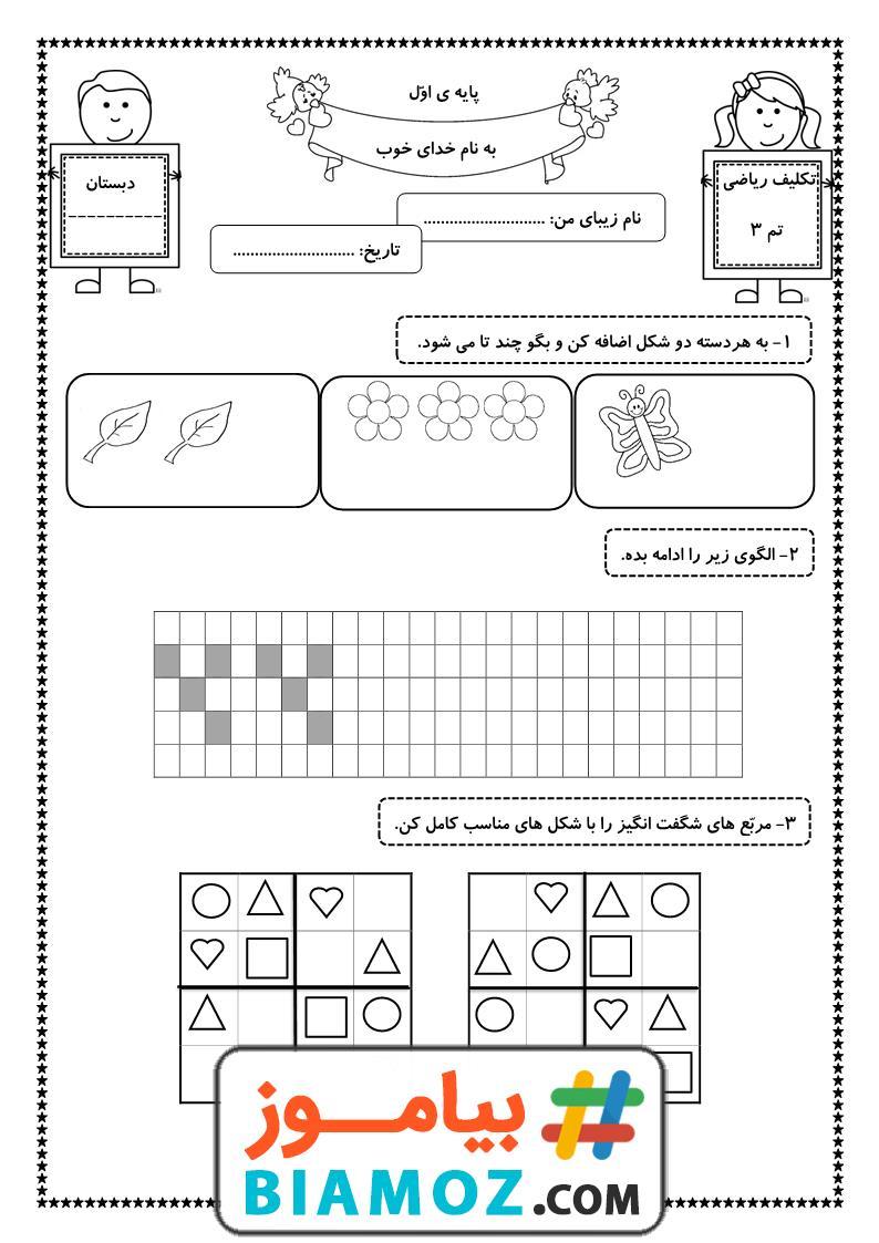 تکلیف تم 3 ریاضی (سری1) — اول دبستان