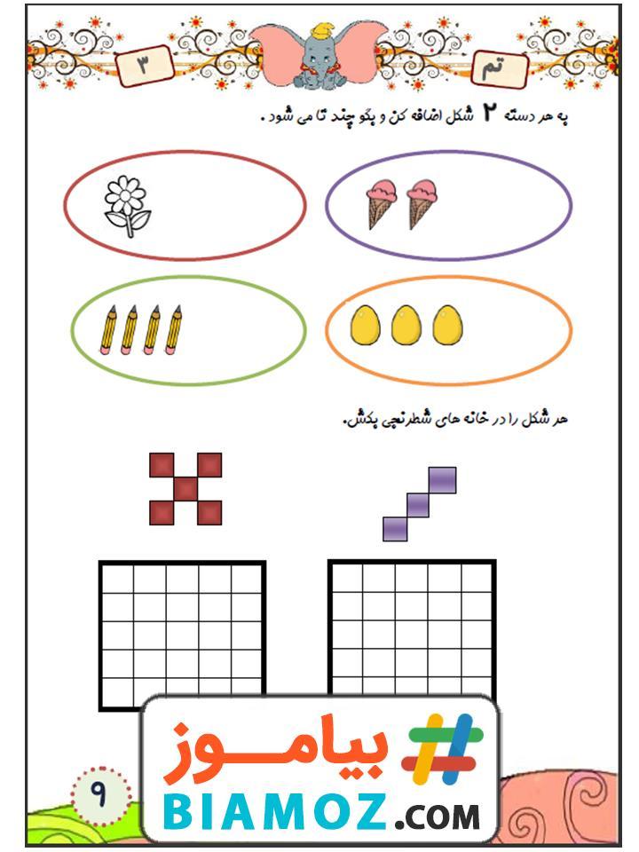 نمونه سوال تم 3 ریاضی (سری1) — اول دبستان
