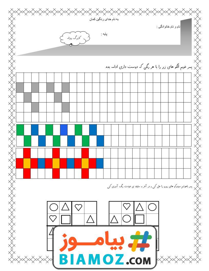کاربرگ تم 3 ریاضی (سری2) — اول دبستان