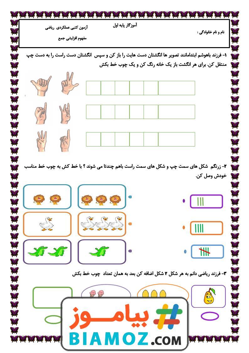 آزمون عملکردی تم 4 ریاضی (سری2) — اول دبستان