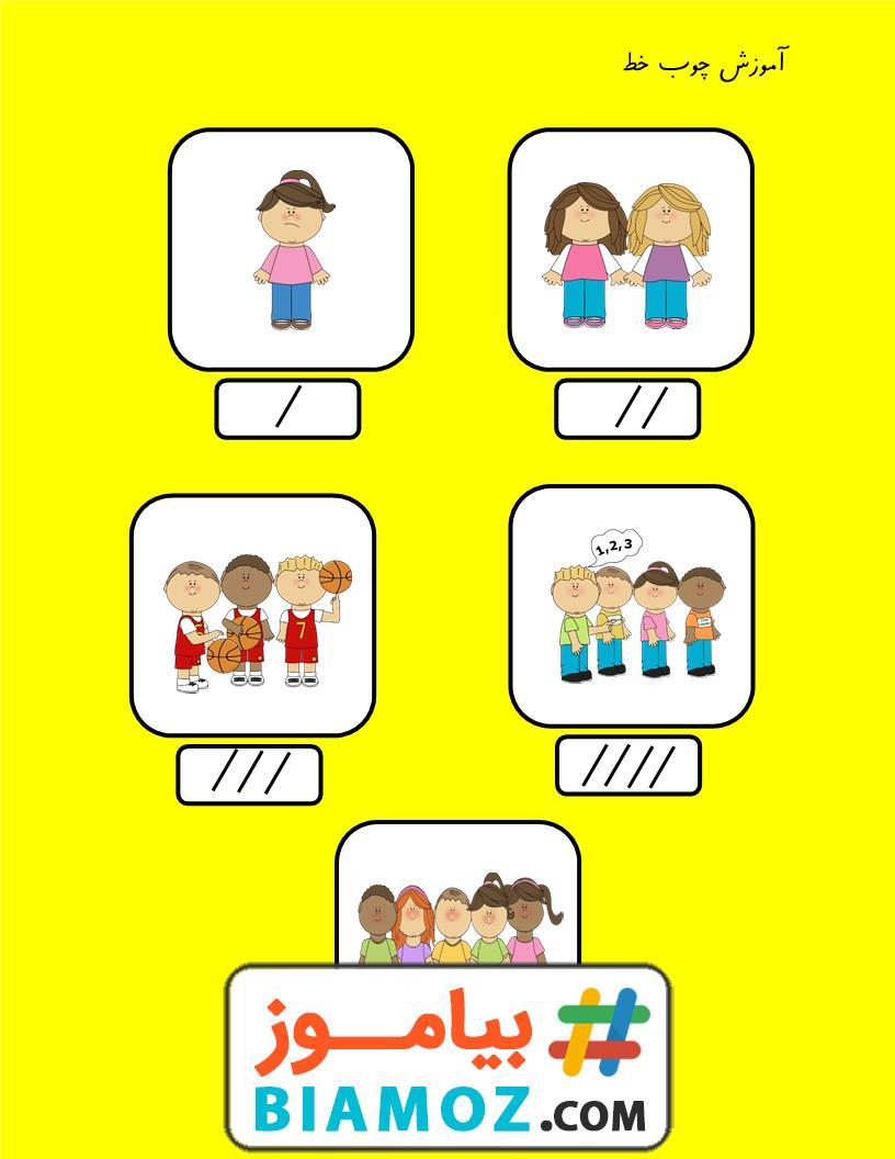 آموزش چوب خط تم 4 ریاضی (سری1) — اول دبستان
