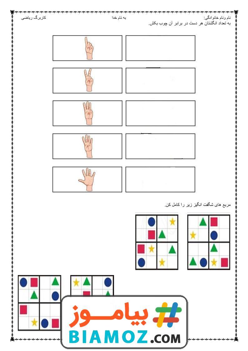 کاربرگ تم 4 ریاضی (سری2) — اول دبستان