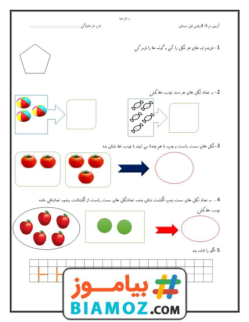 آزمون تم 4 و 5 ریاضی (سری1) — اول دبستان