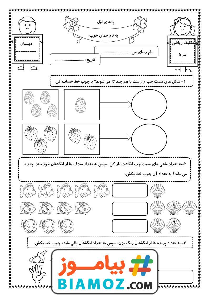 نمونه سوال تم 5 ریاضی (سری2) — اول دبستان