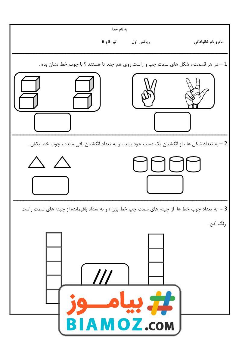 نمونه سوال تم 5 و 6 ریاضی (سری1) — اول دبستان