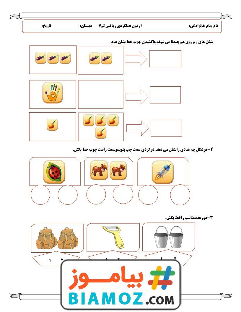 آزمون عملکردی تم 7 ریاضی (سری1) — اول دبستان