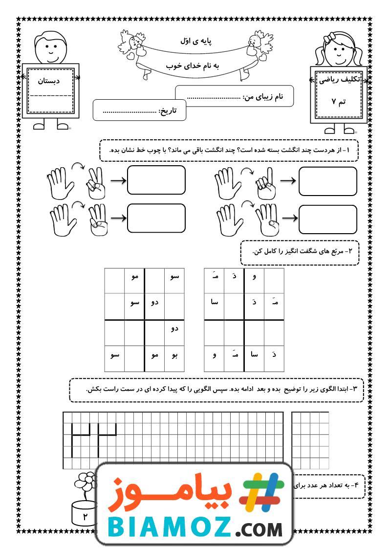 تکلیف تم 7 ریاضی (سری1) — اول دبستان