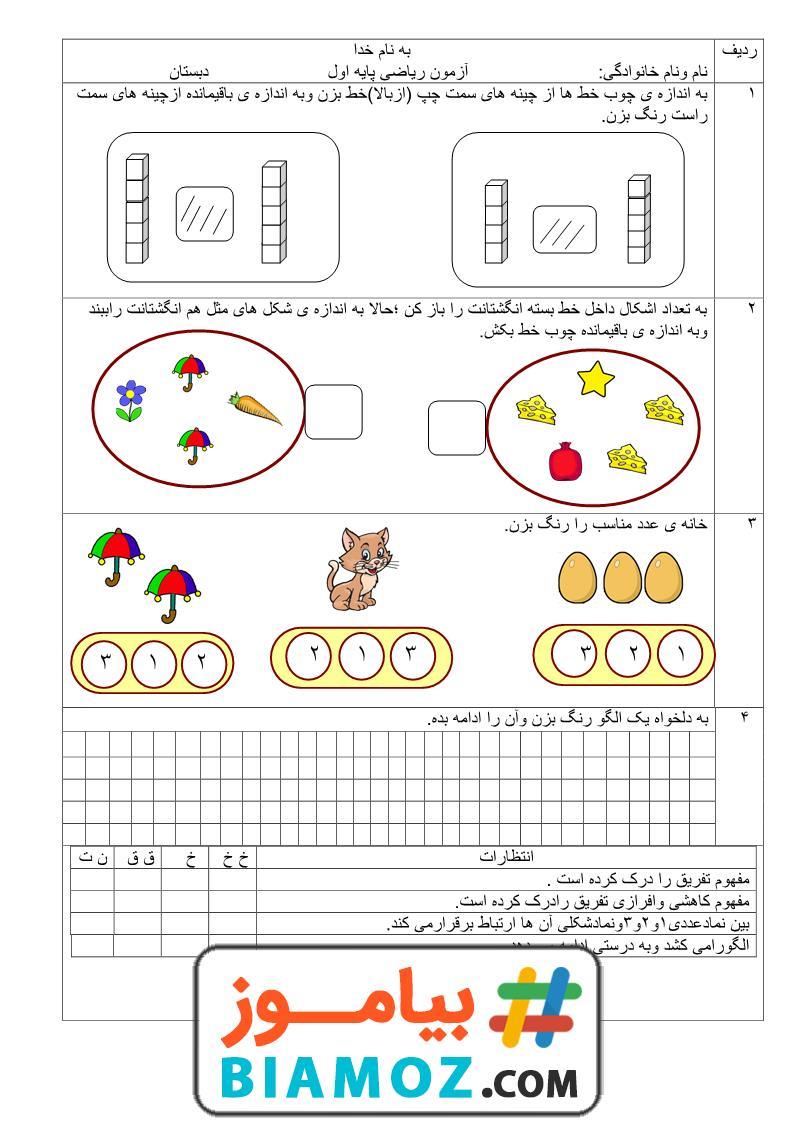 آزمون  تم 7 و 8 ریاضی (سری2) — اول دبستان