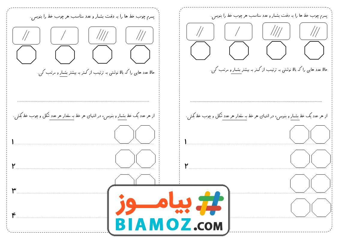 نمونه سوال تم 7 و 8 ریاضی (سری1) — اول دبستان