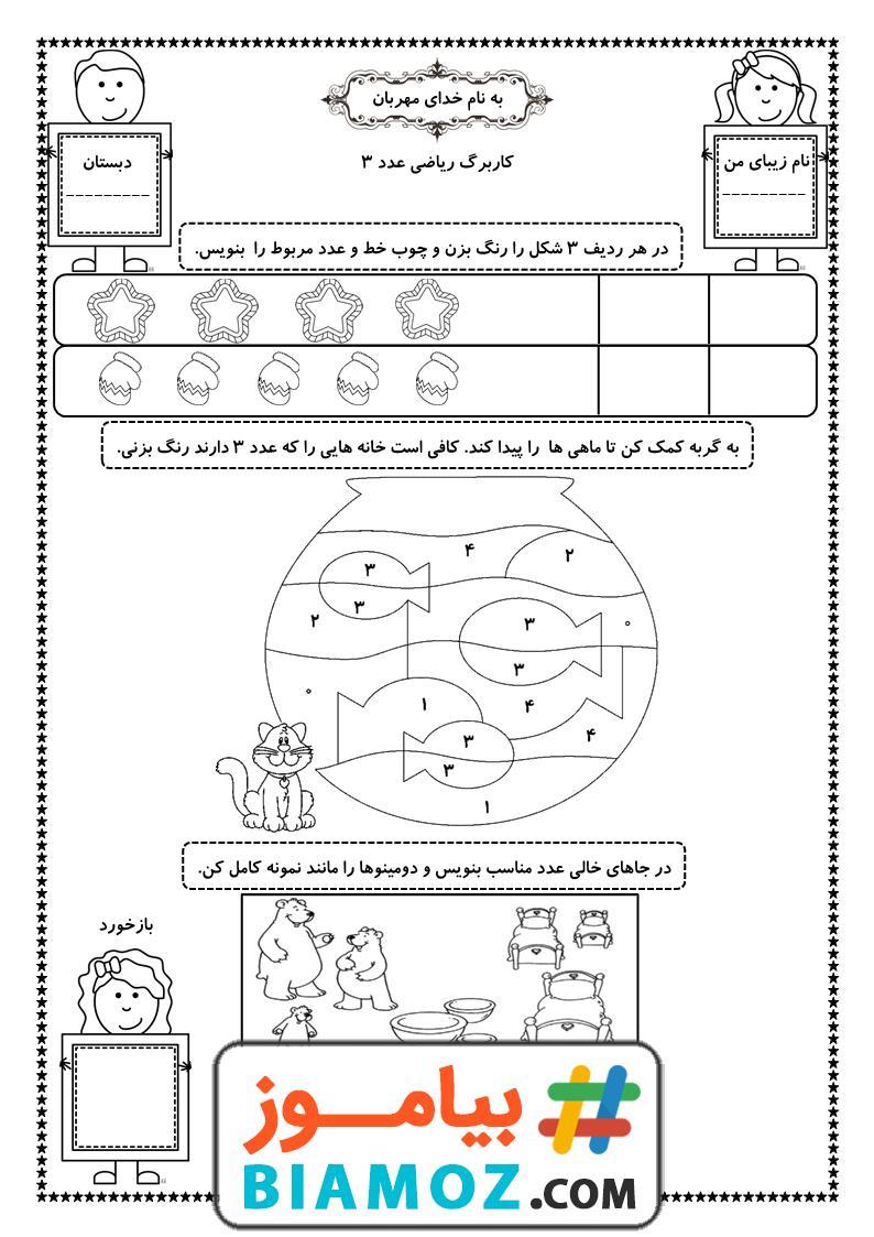 کاربرگ عدد 3 تم 8 ریاضی (سری3) — اول دبستان