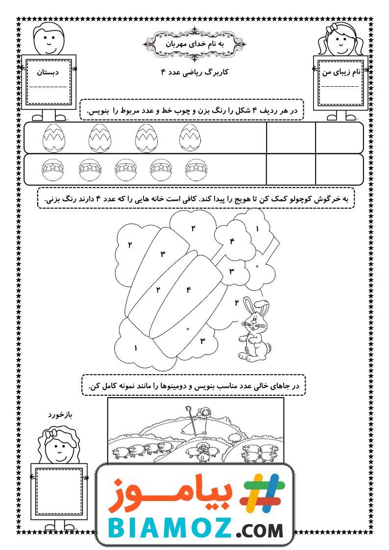 کاربرگ عدد 4  تم 8 ریاضی (سری2) — اول دبستان