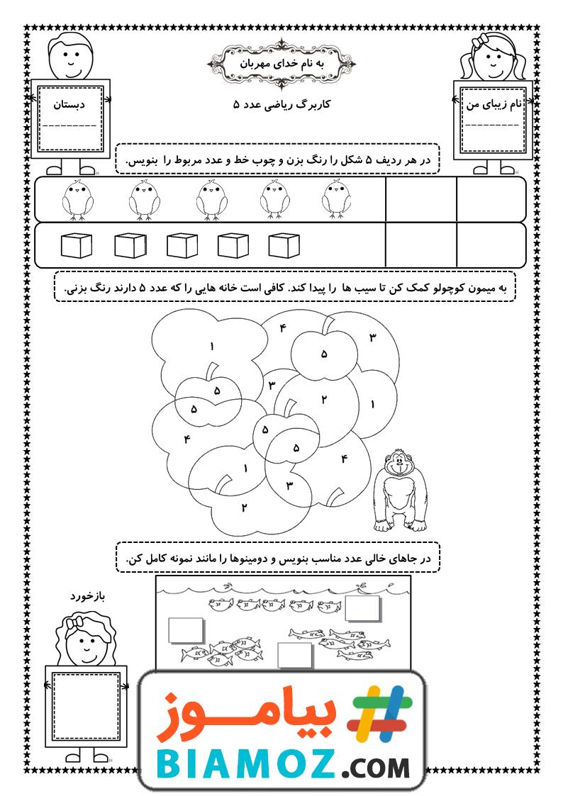 کاربرگ عدد 5 تم 9 ریاضی (سری2) — اول دبستان