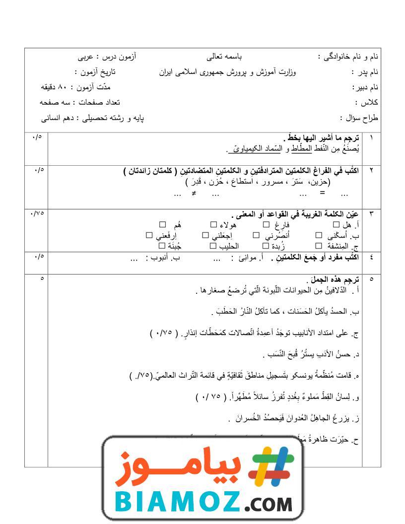 نمونه سوال نمونه دولتی نوبت دوم عربی، زبان قرآن (1) انسانی (سری11) — دهم متوسطه