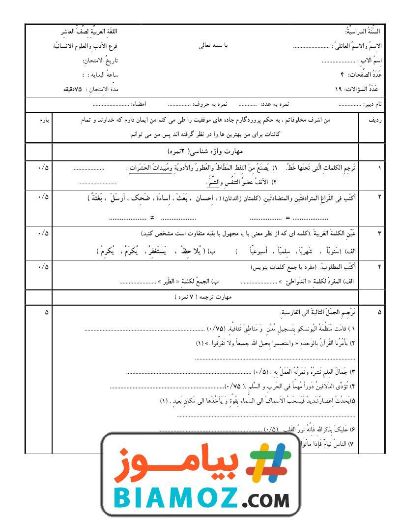 نمونه سوال نمونه دولتی نوبت دوم عربی، زبان قرآن (1) انسانی (سری12) — دهم متوسطه