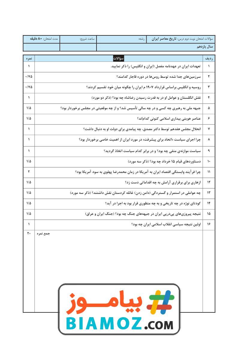 نمونه سوال نوبت دوم تاریخ معاصر ایران با پاسخ (سری4) — یازدهم متوسطه