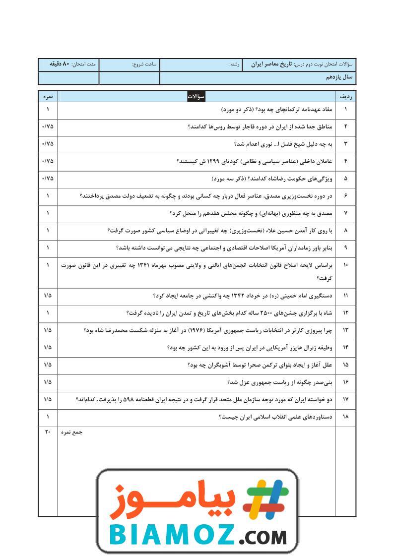 نمونه سوال نوبت دوم تاریخ معاصر ایران با پاسخ (سری5) — یازدهم متوسطه